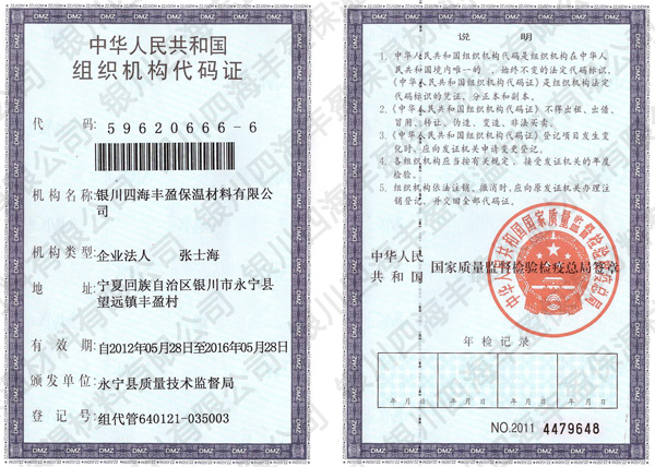 新闻名称:组织机构代码证 添加日期:2014-04-28 14:05:27 浏览次数:1946