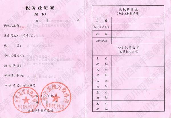 新闻名称:税务登记证 添加日期:2014-04-28 14:05:38 浏览次数:2036
